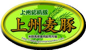 上州麦豚ロゴ